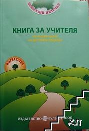 Книга за учителя за първа подготвителна група на детската градина