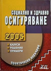 Социално и здравно осигуряване 2005