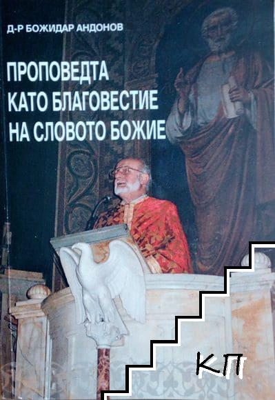 Проповедта като благовестие на словото божие