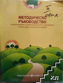 Методическо ръководство за реализиране на образователното съдържание в трета група на детската градина