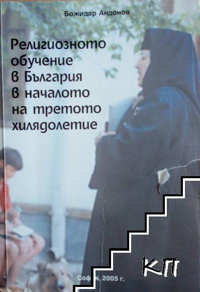 Религиозното обучение в България в началото на третото хилядолетие