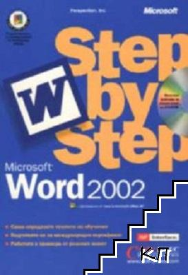 Step by step: Microsoft Access 2002 + CD