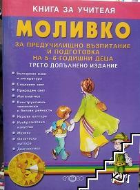 Моливко: Книга за учителя
