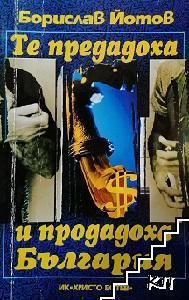 Те предадоха и продадоха България