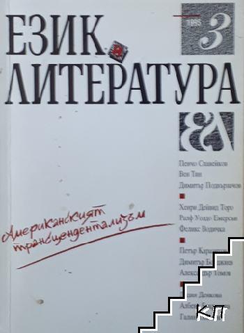 Език и литература. Бр. 3 / 1995