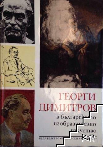 Георги Димитров в българското изобразително изкуство