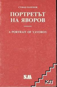 Портретът на Яворов / A portrait of Yavorov