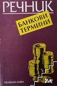 Банкови термини: Речник