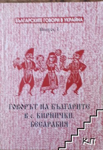Българските говори в Украйна. Випуск 1: Говорът на българите в с. Кирнички, Бесарабия