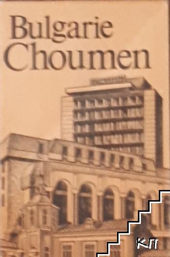 Bulgarie. Choumen