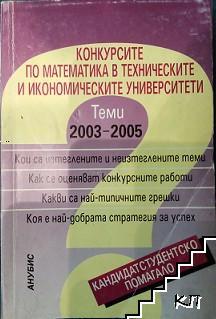 Конкурсите по математика в техническите и икономическите университети