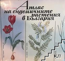 Атлас на ендемичните растения в България