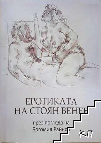 Еротиката на Стоян Венев през погледа на Богомил Райнов