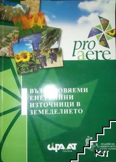 Възобновяеми енергийни източници в земеделието
