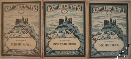 Нашето минало. Бр. 1-5, 8-9, 12-14, 16 / 1931-1941