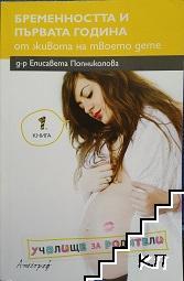 Бременността и първата година от живота на твоето дете. Книга 1