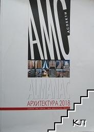 Архитектура 2018