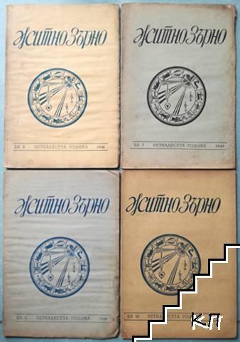 Житно зърно. Бр. 1-10 / 1941 (Допълнителна снимка 1)