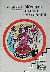 Жената около 50 години