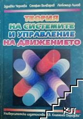Теория на системите и управление на движението