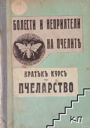 Болести и неприятели на пчелите