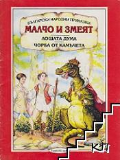 Български народни приказки. Книга 1: Малчо и змеят. Лошата дума. Чорба от камъчета