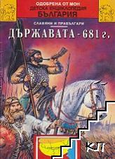 """Детска енциклопедия """"България"""" в дванадесет книги. Книга 2: Славяни и прабългари. Държавата - 681 г."""
