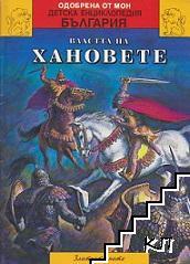 """Детска енциклопедия """"България"""" в дванадесет книги. Книга 3: Властта на хановете"""