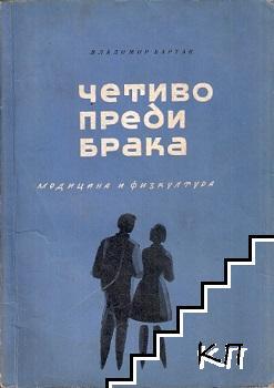 Четиво преди брака