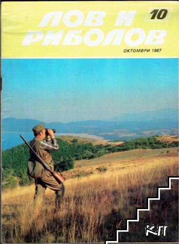 Лов и риболов. Бр. 10 / 1987