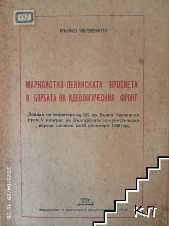 Марксистко-ленинската просвета и борбата на идеологическия фронт