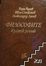 Философите. Кратък речник