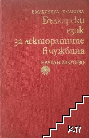 Български език за лекторатите в чужбина