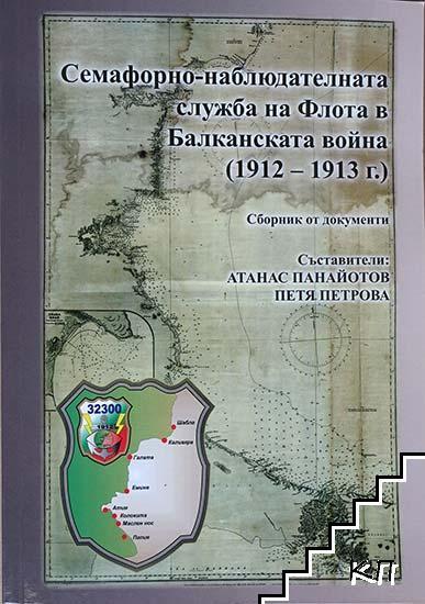 Семафорно-наблюдателната служба на флота в Балканската война (1912-1913 г.)