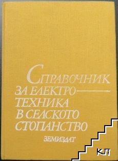 Справочник за електротехника в селското стопанство