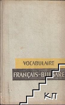 Vocabulaire Français-Bulgare / Френско-български тематичен речник