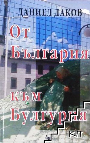 От България към Булгурия