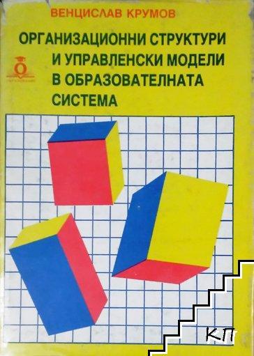 Организационни структури и управленски модели в образователната система
