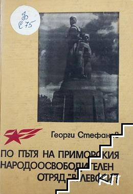 """По пътя на Приморския народоосвободителен отряд """"В. Левски"""""""