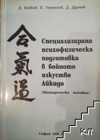 Специализирана психофизическа подготовка в бойното изкуство Айкидо