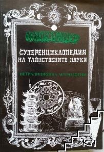 Суперенциклопедия на тайнствените науки. Том 4: Нетрадиционна астрология