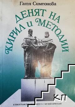 Денят на Кирил и Методий