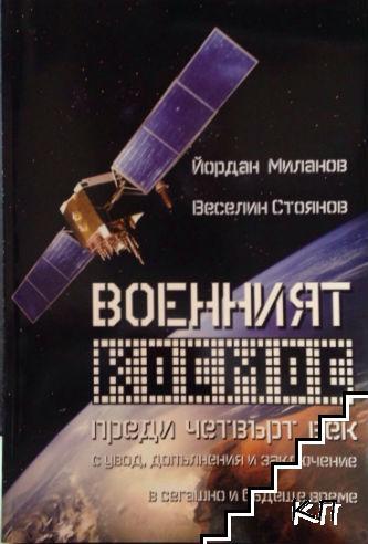 Военният космос преди четвърт век
