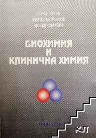 Биохимия и клинична химия