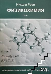 Физикохимия. Том 1