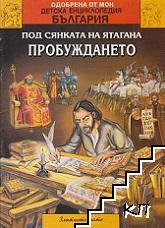 """Детска енциклопедия """"България"""" в дванадесет книги. Книга 9. Част 2: Под сянката на ятагана. Пробуждането"""