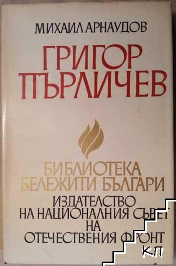 Григор Пърличев