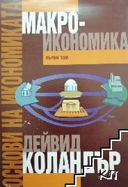 Основи на икономиката: Макроикономика. Том 1