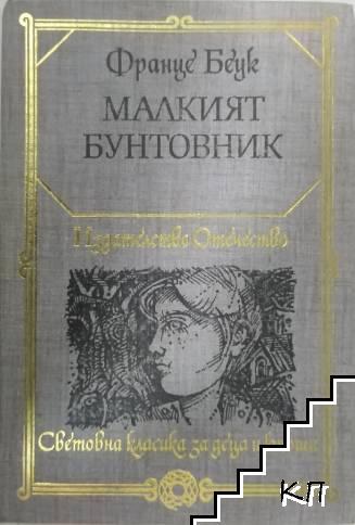 """Поредица """"Световна класика за деца и юноши"""". Комлект от 4 книги"""