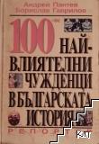 100-те най-влиятелни чужденци в българската история